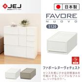 日本JEJ Favore和風組合堆疊收納抽屜櫃/ S120 2色可選米色