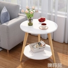 茶几 茶幾簡約現代北歐迷你小茶客廳沙發邊幾床頭小桌子角幾小圓桌 MKS韓菲兒