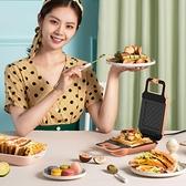 三明治早餐機 三明治機早餐機家用輕食機華夫餅機多功能加熱吐司壓烤面包