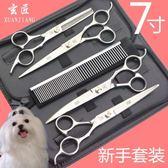 優惠快速出貨-寵物剪刀彎剪狗狗剪翹剪修毛剪泰迪直剪牙剪7寸美容工具套裝