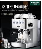 咖啡機格米萊家用咖啡機小型商半自動意式咖啡機現磨打奶泡高壓蒸汽  LX新年禮物