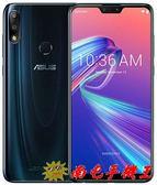 =南屯手機王=ASUS ZenFone Max Pro M2 6.3吋大螢幕  ZB631KL  宅配免運費