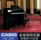 小叮噹的店-CASIO GP-500 類平台數位鋼琴 電鋼琴 全省到府安裝