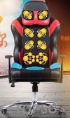 全身按摩椅電競椅人體工學電腦椅子主播家用igo「Top3c」