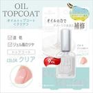 DE日本製指甲表面修補保護硬甲液-9mL(透明色)[58483]