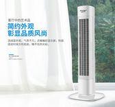 家用電風扇立式落地扇遙控節能無葉風扇靜音台式轉頁扇   IGO
