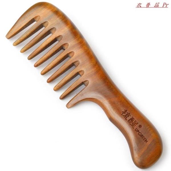 【YPRA】綠檀木梳子整木寬齒家用捲髮大齒