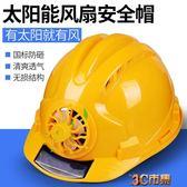 夏季太陽能風扇安全帽工地領導建筑工程施工頭盔防嗮遮陽帽子透氣 igo免運