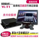 【發現者】掃瞄者YL-T1 高規格1080P四路行車紀錄器 + 7吋大螢幕 * 贈送 32G記憶卡