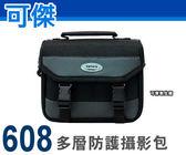 可傑 608 多層防護攝影包 小型微單包 相機包 配件 保護機身 好背好攜帶