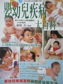 【書寶二手書T7/保健_YBJ】嬰幼兒疾病大百科_岩田力