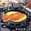 金德恩 台灣製造 蛋包飯煎盤