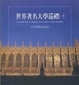 (二手書)世界著名大學巡禮(一、二冊合售)