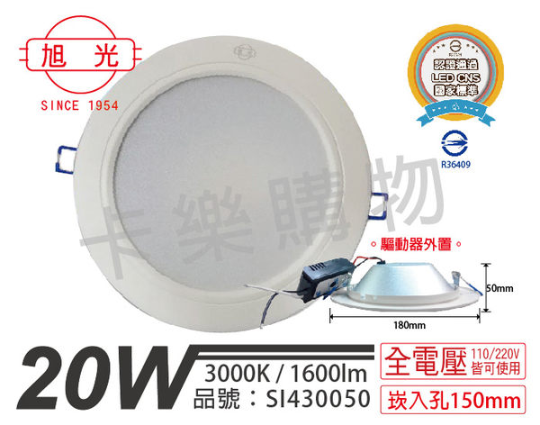 旭光 LED 20W 3000K 黃光 全電壓 15cm 崁燈  SI430050