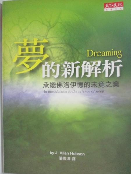 【書寶二手書T1/心理_APM】夢的新解析-承佛洛伊德的未竟之業_潘震澤, 霍布森