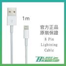 【刀鋒】蘋果1米Lightning傳輸線 1m iPhone6 7 8專用 送2線套 充電線 傳輸線 Lightning 全新現貨