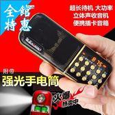 收音機手提音響韓版B851收音機老人插卡小音響 充電便攜式晨練帶手電筒MP3【好康八五折】
