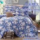 大特賣2980元【凱盛寢具】100%萊賽爾天絲40支-藍金皇室-四件式加大雙人內舖棉床包兩用被組-6X6.2尺