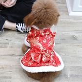 (交換禮物)新款小狗狗衣服秋冬裝寵物服飾新年唐裝泰迪比熊禮服厚裙子秋冬款
