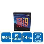 【綠蔭-免運】INTEL 盒裝Core i9-9900KF