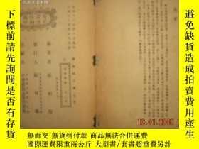 二手書博民逛書店罕見傳染病小集1453 祝紹煌 著 中華書局 出版1946