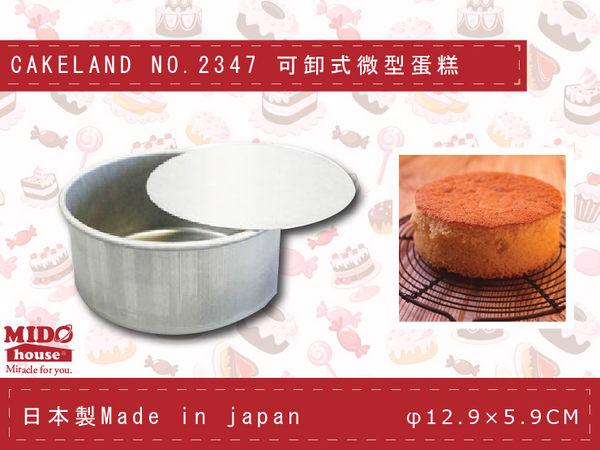 日本CAKELAND NO.2345可卸式圓形蛋糕模 12CM《Mstore》