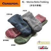 【日本Caravan】RL.Merino Retro Trekking 登山羊毛襪  針織襪  (共4色)