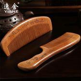 逸舍桃木梳子家用卷發梳按摩梳防靜電檀木美發小梳子脫發長發頭梳(禮物)
