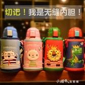兒童保溫杯帶吸管男女兩用水壺 小學生防摔寶寶幼兒園水杯 小確幸生活館