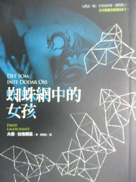 【書寶二手書T2/翻譯小說_GHX】蜘蛛網中的女孩_大衛.拉格朗茲