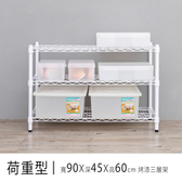 【dayneeds】荷重型 90X45X60公分 烤漆三層架白色