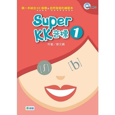 SUPER KK音標(1)