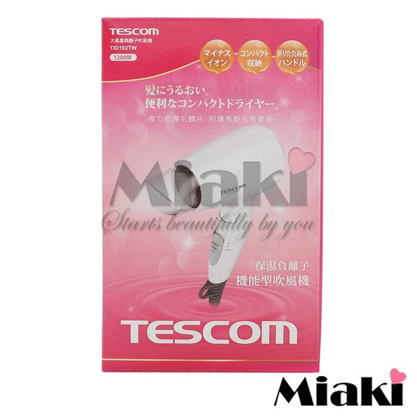 TESCOM 大風量負離子吹風機 TID192TW *Miaki*