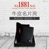 名片夾 NINO1881真皮/牛皮/質感/精緻/禮物 名片夾/卡片夾/收藏夾 NI500-4020