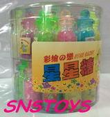 sns 古早味 糖果 星星糖 小瓶裝糖果 彩繪之戀星星糖(42瓶)馬來西亞