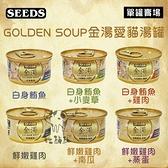 SEEDS惜時[GOLDEN SOUP金湯愛貓湯罐,6種口味,80g,泰國製](單罐)