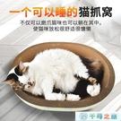 貓抓板碗形貓窩貓爪板窩磨爪器瓦楞紙不掉屑...
