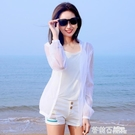 白防曬衣女長袖夏韓版百搭寬鬆防紫外線透氣薄2021新款外套防曬衫 茱莉亞