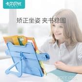 小學生閱讀書架看書支架書桌上學生用夾書器便攜可摺疊夾書靠書立桌上 POLY GIRL
