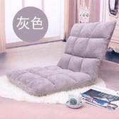 沙發坐墊-榻榻米可折疊單人小沙發床上電腦椅宿舍飄窗日式靠背椅【快速出貨】