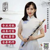 笛子竹笛專業成人高檔演奏精致初學成人零基礎兒童苦竹笛古風橫笛 igo薇薇