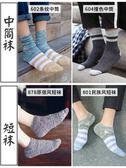 襪子男士中筒襪長襪潮短襪秋季防臭四季吸汗秋冬長筒運動男襪