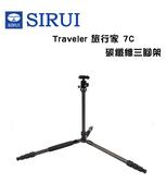 【EC數位】Sirui 思銳 Traveler 旅行家 7C 碳纖維三腳架 旅行 旅遊 輕便 碳纖腳架