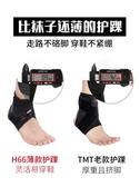 護踝男女腳腕護具固定防護腳裸