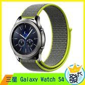 三星 Galaxy Watch S4 尼龍編織手錶帶 46/42mm 休閒錶帶 環帶 替換錶帶 三星錶帶 雙色撞色錶帶
