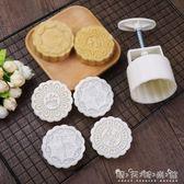 中月餅模具手壓式冰皮月餅模50g80g100g家用圓形綠豆糕模具 晴天時尚館