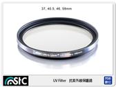 送USB 小米風扇 ~ STC 雙面長效防潑水膜 鋁框 抗UV 保護鏡 銀框 46mm(46,公司貨)