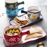 創意日式陶瓷帶把碗盤早餐餐具套裝家用一人食燕麥碗早餐碗焗飯碗【全館免運】