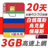 【TPHONE上網專家】白俄羅斯 / 烏克蘭 / 俄羅斯 20天 3GB高速上網 一卡在手 同時3個國家可以使用