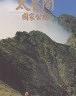 二手書R2YB82.83年《太魯閣國家公園》內政部營建署太魯閣國家公園管理處